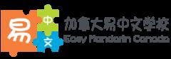 易中文——50小时800汉字,汉语教学创奇迹!